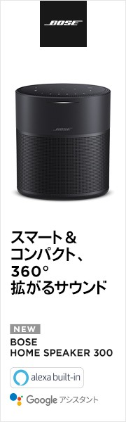ワイヤレス スマートスピーカー Bose Home Speaker 300
