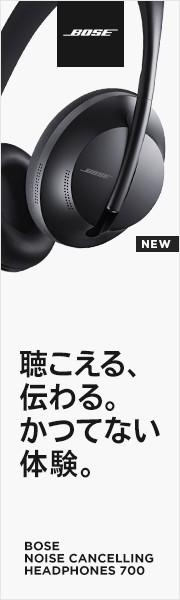 ワイヤレス ノイズキャンセリング ヘッドホン 音声アシスタント搭載 オーディオAR対応 Bose Noise Cancelling Headphones 700