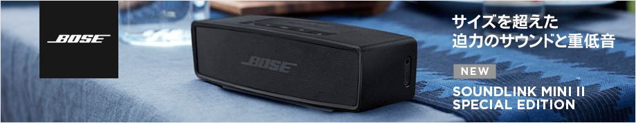 BOSE SoundLink Mini II Special Edition ワイヤレススピーカー ボーズ公式ストア