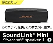 soundlink-mini-ii-limited-edition