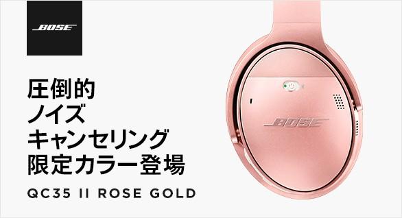 ワイヤレス ノイズキャンセリング ヘッドホン Bose QuietComfort 35 wireless headphones II / ボーズ公式ストア 限定カラー「ローズゴールド」登場