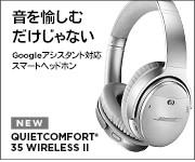 Bose QuietComfort 35 wireless headphones II ボーズ ワイヤレスノイズキャンセリングヘッドホン Bluetooth Googleアシスタント対応