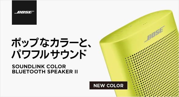 新色イエローシトロン登場 ワイヤレススピーカー Bose SoundLink Color Bluetooth speaker II