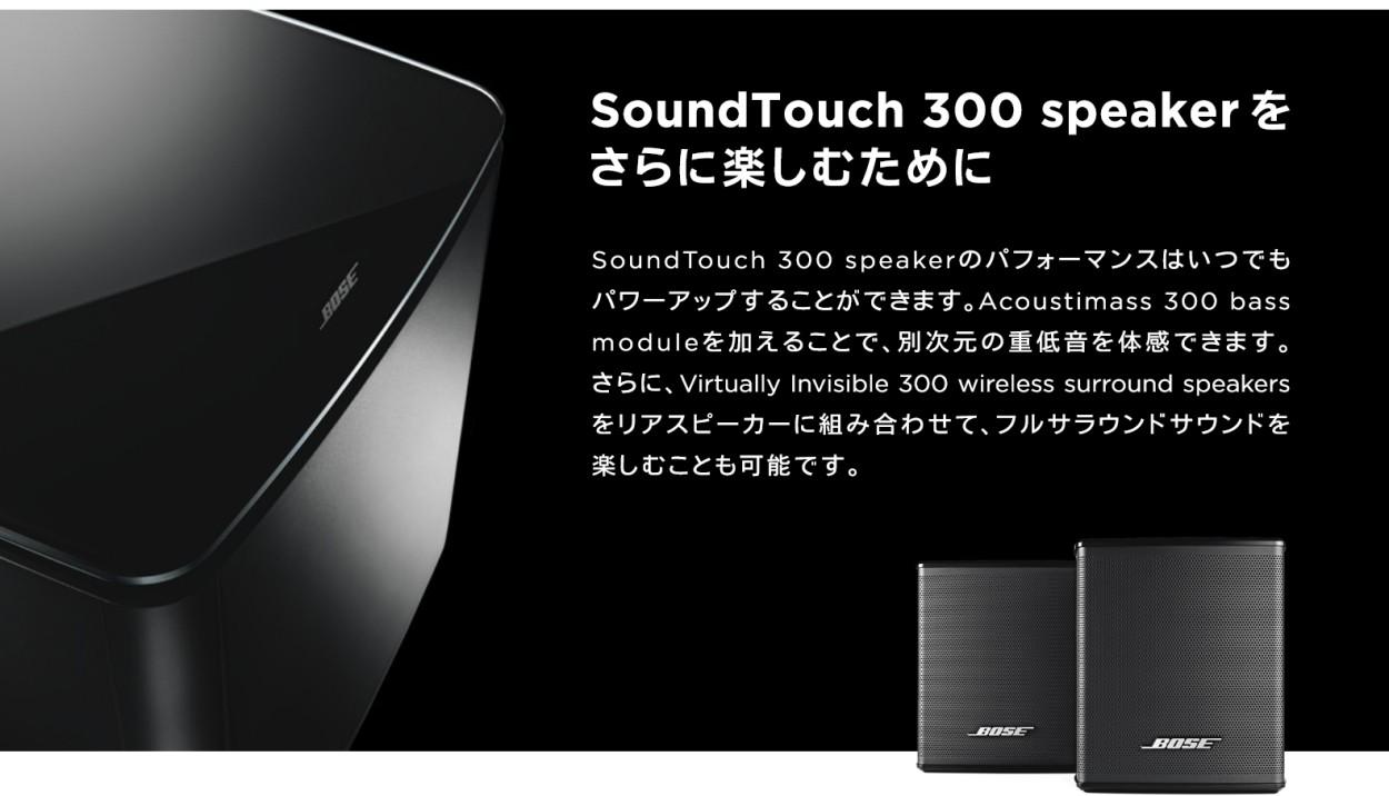 SoundTouch 300 speakerをさらに楽しむために