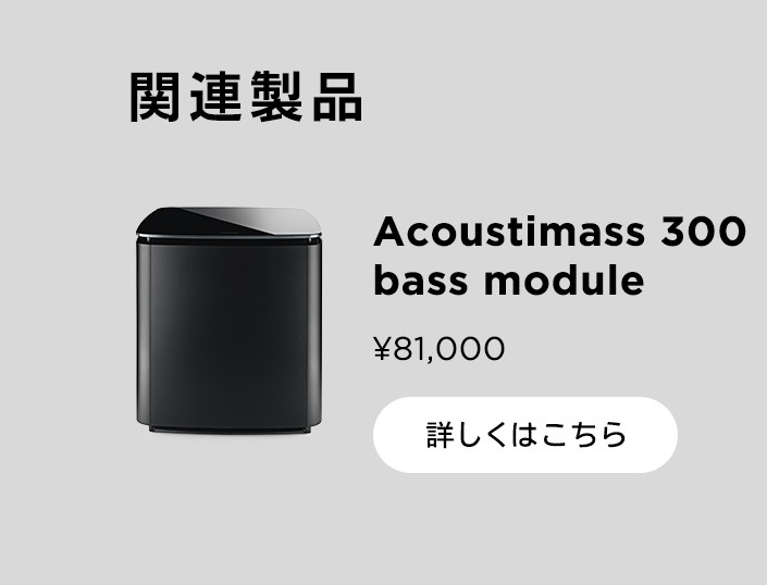 Acoustimass 300 bass module