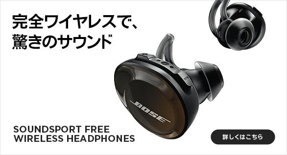 Bose SoundSport Free wireless headphones ボーズ サウンドスポーツ フリー ワイヤレス ヘッドホン 完全ワイヤレス イヤホン IPX4防滴
