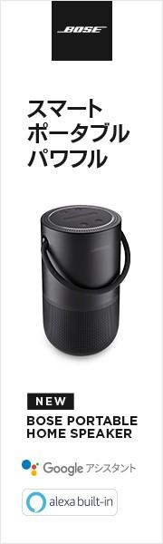 ワイヤレス ポータブルスマートスピーカー Bose Portable Home Speaker