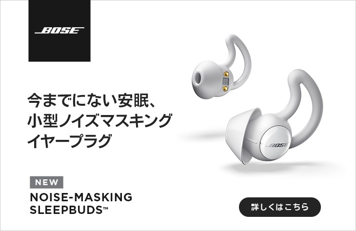 Bose noise-masking sleepbuds ボーズ ノイズマスキング スリープバズ ウェルネス ヒーリングサウンド 完全ワイヤレス