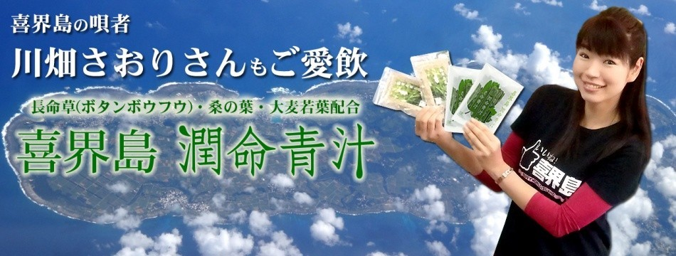 青汁・国産白ごまの喜界島薬草農園