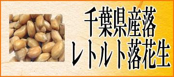 千葉県産 レトルト落花生