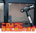 防犯フィルム無しの窓の写真
