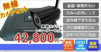 無線カメラセット