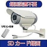 SDカード録画 防犯カメラ