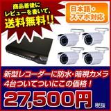 最新DVR+屋外用防犯カメラ4台セット