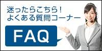 迷ったらこちら!よくある質問コーナー!FAQ
