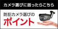 防犯カメラ選びのポイント