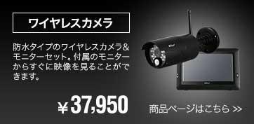 ワイヤレスカメラ&モニターセット