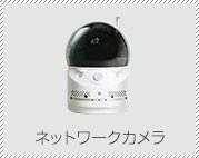 ネットワークカメラ一覧