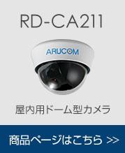 屋内用ドーム型カメラRD-CA211