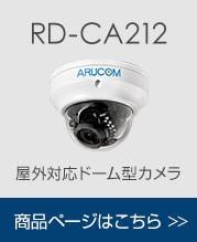 屋外対応ドーム型カメラRD-CA212