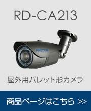 屋外用バレット型カメラRD-CA213