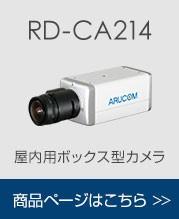 屋内用ボックス型カメラRD-CA214