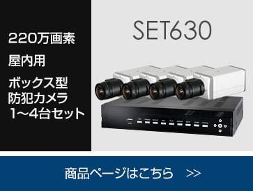 屋内用ボックス型防犯カメラセットSET590