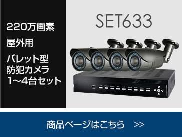 屋外用バレット型防犯カメラセットSET593