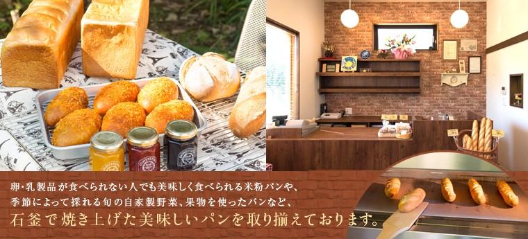 卵・乳製品が食べられない人でも美味しく食べられる米粉パンや、季節によって採れる旬の自家製野菜、果物を使ったパンなど、石釜で焼き上げた美味しいパンを取り揃えております。