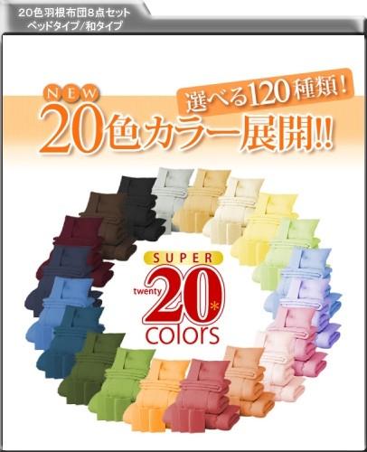 20色シリーズ