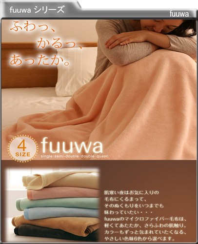 fuuwaシリーズ