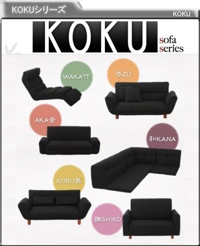 KOKUシリーズ