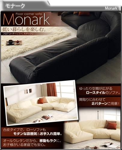 モナークシリーズ