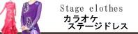 カラオケドレス/舞台・ステージ