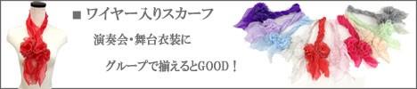 ワイヤースカーフ