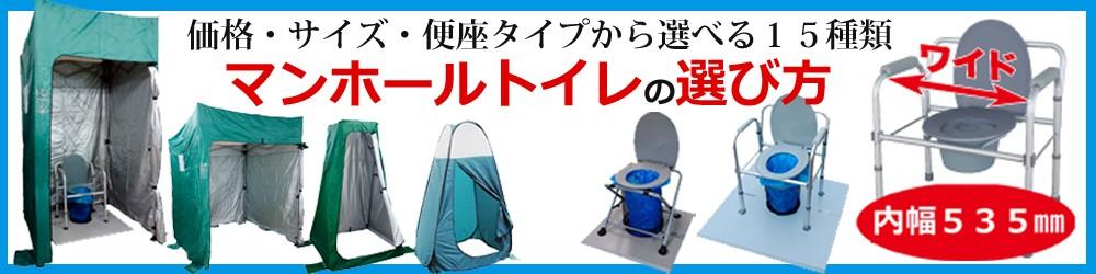 災害用マンホールトイレの選び方