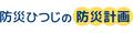 防災ひつじの防災計画 ロゴ