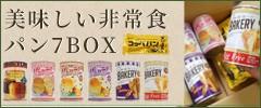 美味しいパン7BOX