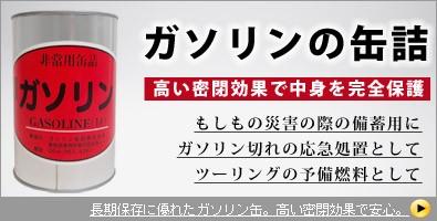 ガソリンの缶詰