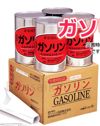 ガソリンの缶詰説明画像
