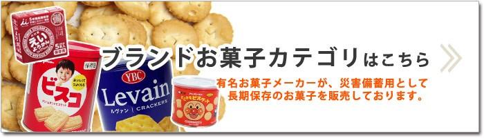 ブランドお菓子缶へのリンク
