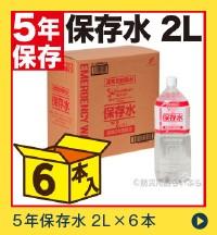 保存水2L