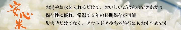 安心米(あんしんまい)