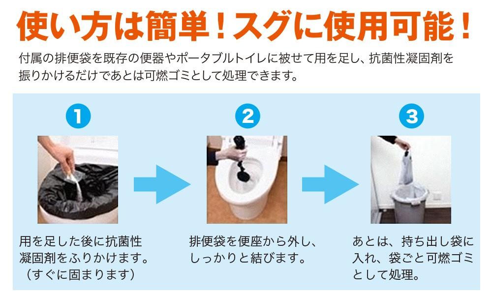 簡易トイレ2