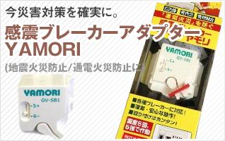 感震ブレーカーアダプター YAMORI (地震火災防止/通電火災防止に)