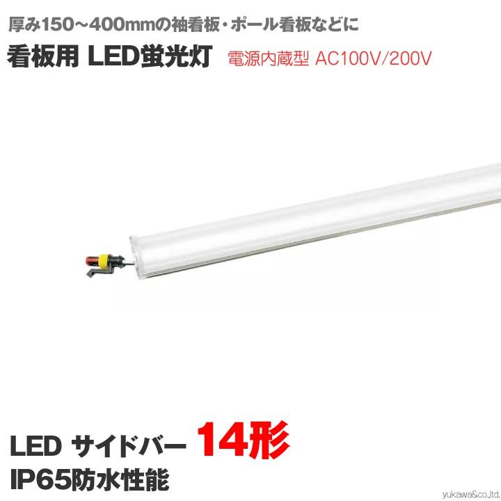 LED サイドバー 14W