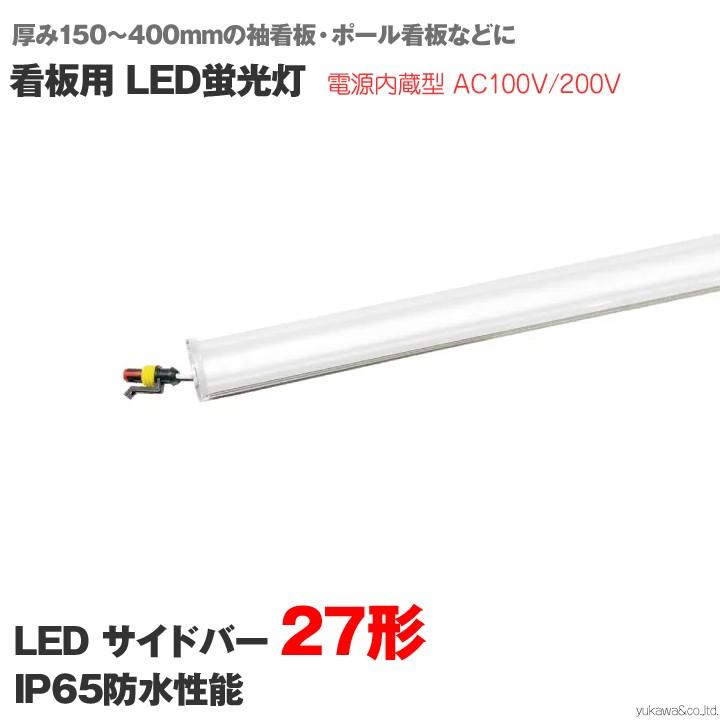 LED サイドバー 27W