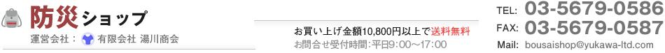 総合ショッピングサイト「防災ショップ」へようこそ!!
