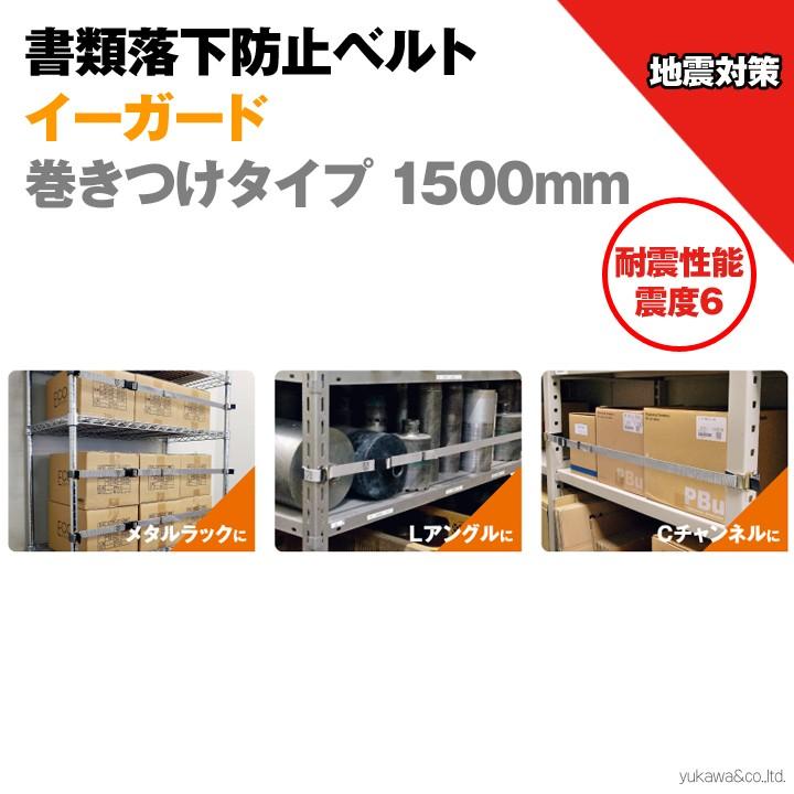 地震対策 書類落下防止ベルト イーガード 巻きつけタイプ 1500mm