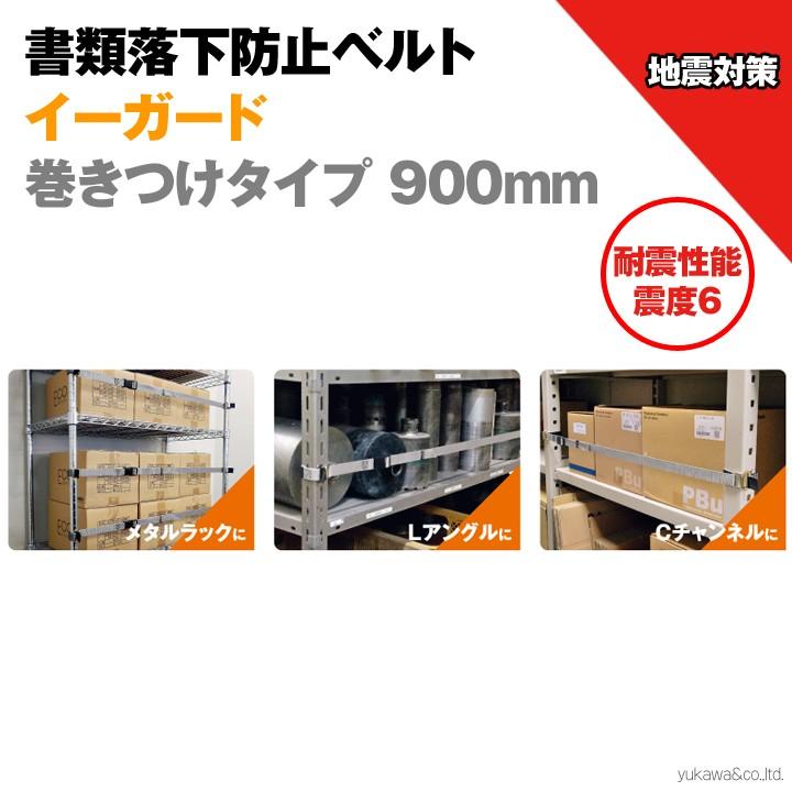 地震対策 書類落下防止ベルト イーガード 巻きつけタイプ 900mm